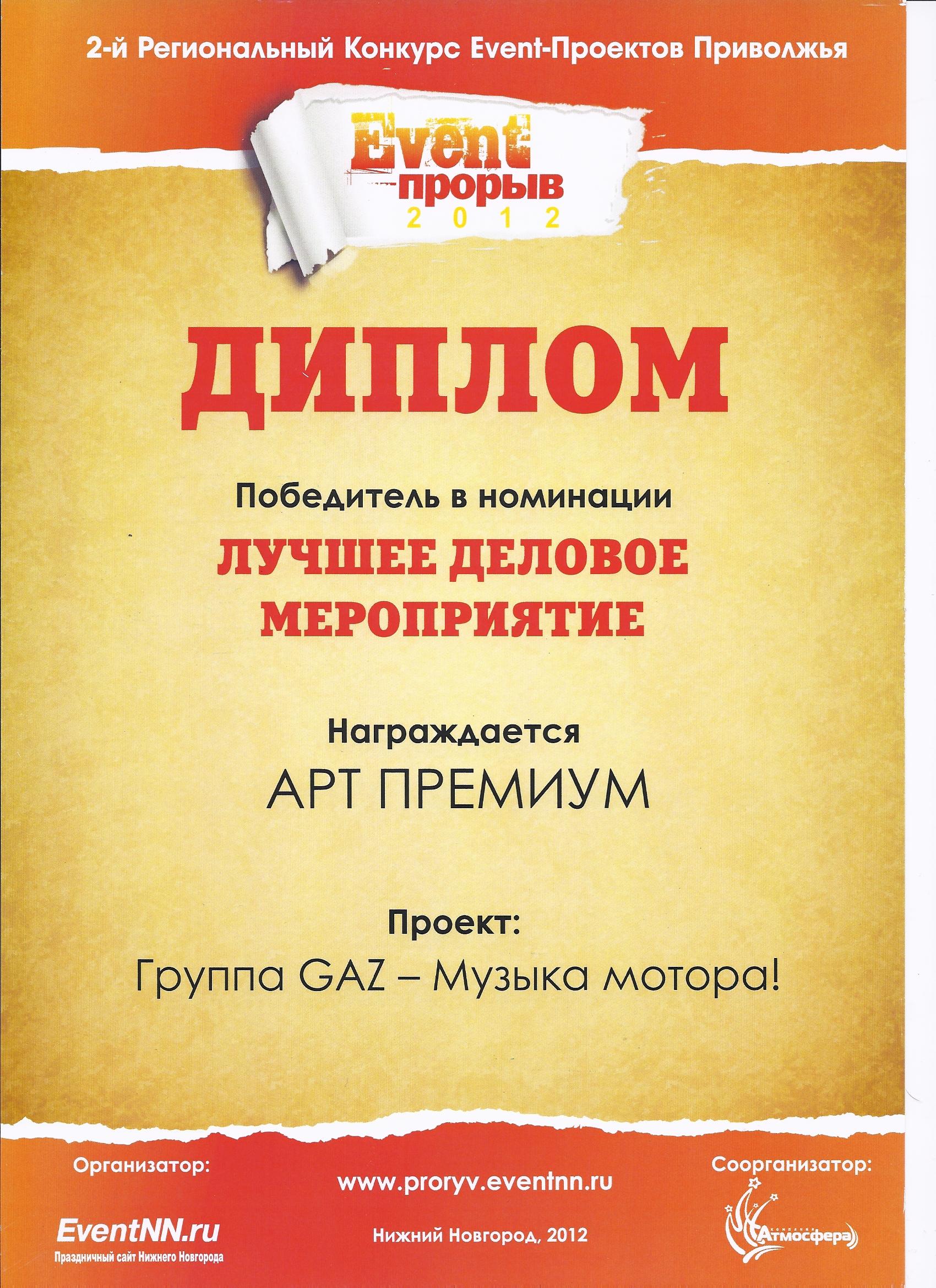 арт газ